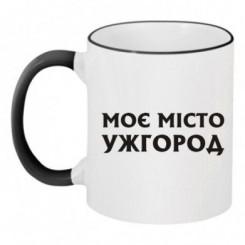 Чашка двокольорова Ужгород мій Місто - Moda Print