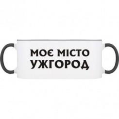 Кружка двокольорова Ужгород мій Місто - Moda Print