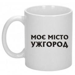 Чашка Ужгород мій Місто - Moda Print