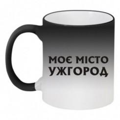 Кружка-хамелеон Ужгород мій Місто - Moda Print