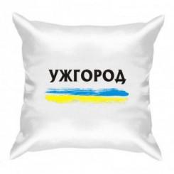 Подушка Ужгород - Moda Print