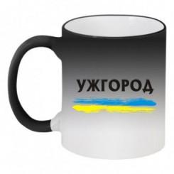 Кружка-хамелеон Ужгород - Moda Print