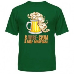 Мужская футболка В пиве сила, в воде микробы - Moda Print
