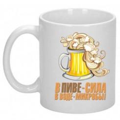 Кружка В пиве сила, в воде микробы - Moda Print