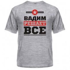 Футболка чоловіча Вадим вирішує все