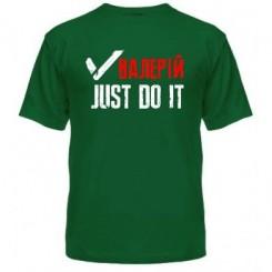 Мужская футболка Валерий    JUST DO IT
