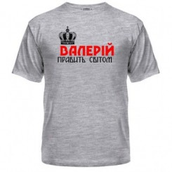 Мужская футболка Валерий правит миром
