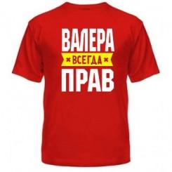 Мужская футболка Валерий всегда прав - Moda Print