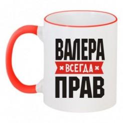 Чашка двухцветная Валерий всегда прав - Moda Print