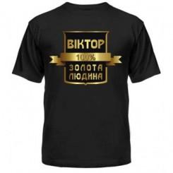 Мужская футболка Виктор золотой человек
