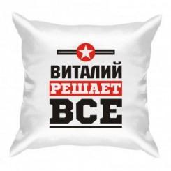 Подушка Віталій вирішує все - Moda Print