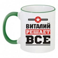 Чашка двокольорова Віталій вирішує все - Moda Print