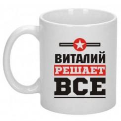 Чашка Віталій вирішує все - Moda Print