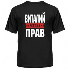 Футболка чоловіча Віталій завжди правий - Moda Print