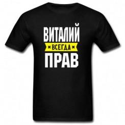 Футболка дитяча Віталій завжди правий - Moda Print