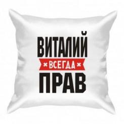 Подушка Віталій завжди правий - Moda Print