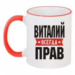Чашка двокольорова Віталій завжди правий - Moda Print