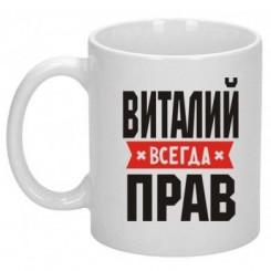 Чашка Віталій завжди правий - Moda Print