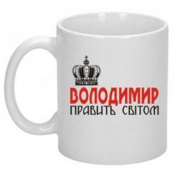 Кружка Владимир правит миром