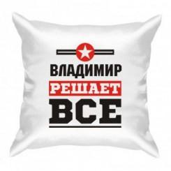 Подушка Владимир решает все
