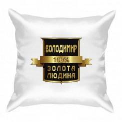 Подушка Владимир золотой человек