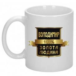 Кружка Владимир золотой человек