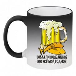 Кружка-хамелеон Вобла, пиво разливное