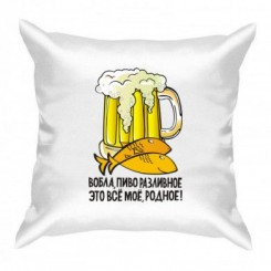 Подушка Вобла, пиво разливное - Moda Print