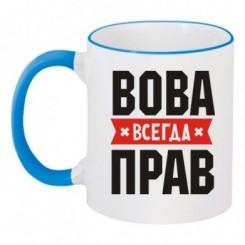 Чашка двокольорова Вова завжди правий