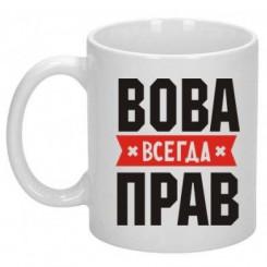 Чашка Вова завжди правий