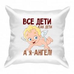 Подушка Все дети как дети а я ангел