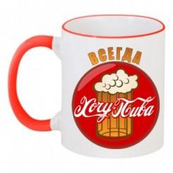 Чашка двухцветная Всегда хочу пива - Moda Print
