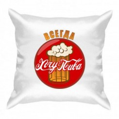 Подушка Всегда хочу пива - Moda Print