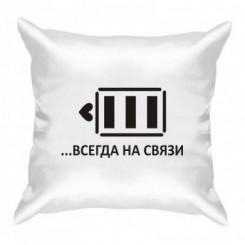 Подушка завжди на зв'язку