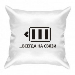 Подушка всегда на связи - Moda Print