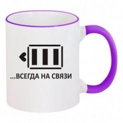 Чашка двокольорова завжди на зв'язку - Moda Print