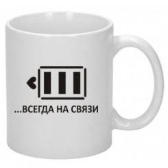 Чашка завжди на зв'язку - Moda Print