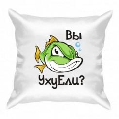 Подушка Вы Уху Ели?