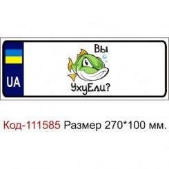 Номер на детскую коляску табличка с именем Вы Уху Ели? - Moda Print