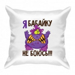 Подушка Я бабайку не боюсь