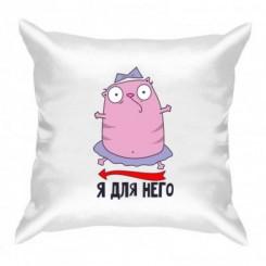 Подушка Я для него - Moda Print