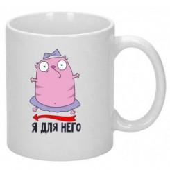 Чашка Я для нього