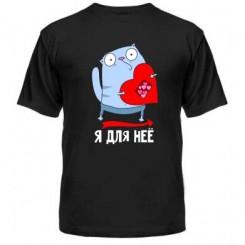 Мужская футболка Я для неё - Moda Print