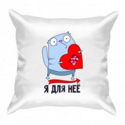Подушка Я для неё - Moda Print