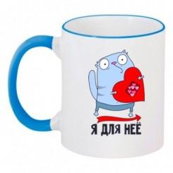 Чашка двухцветная Я для неё - Moda Print
