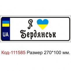 Номер на детскую коляску табличка с именем Я люблю Бердянск