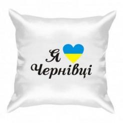 Подушка Я люблю Чернівці (Серце) - Moda Print