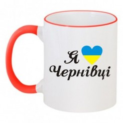 Чашка двокольорова Я люблю Чернівці (Серце) - Moda Print