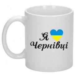 Чашка Я люблю Чернівці (Серце) - Moda Print