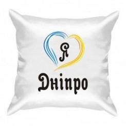 Подушка Я люблю Дніпро (Серце) - Moda Print